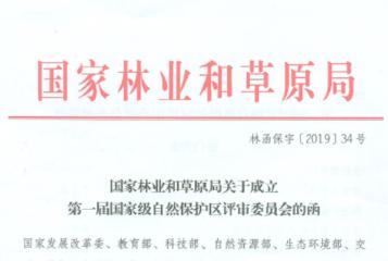 朱华研究员入选第一届国家级自然保护区评审委员会专家