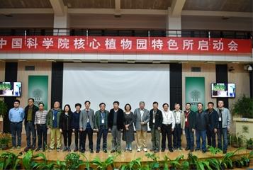 中国科学院核心植物园特色所筹建启动