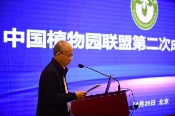 中国植物园联盟第二次成员代表大会