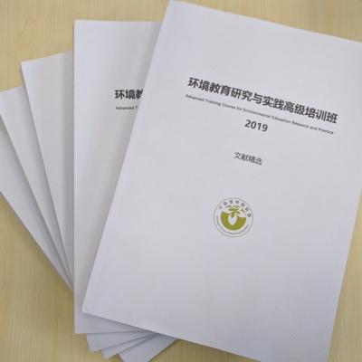 环境教育经典文献集